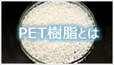 Plastic (PET) resin